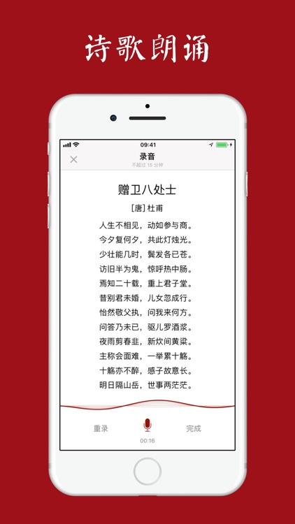 西窗烛 - 品味中国诗词之美 screenshot-3