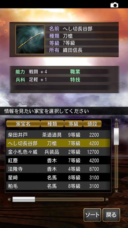 信長の野望・烈風伝 screenshot-7