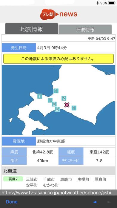 テレ朝newsのおすすめ画像4