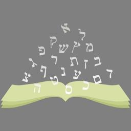 Prayerbook Hebrew Flashcards