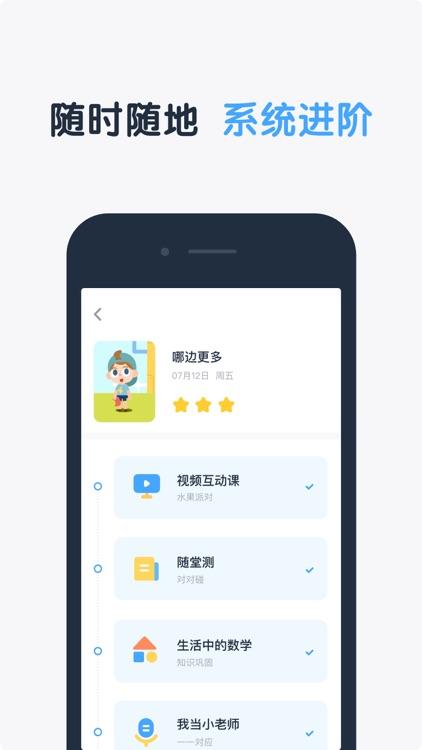 斑马思维 screenshot-0