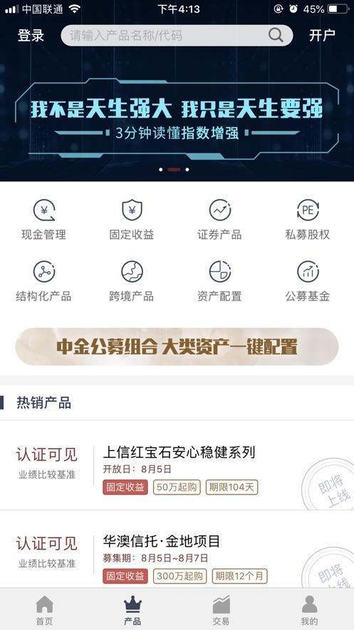 中金财富 App 截图