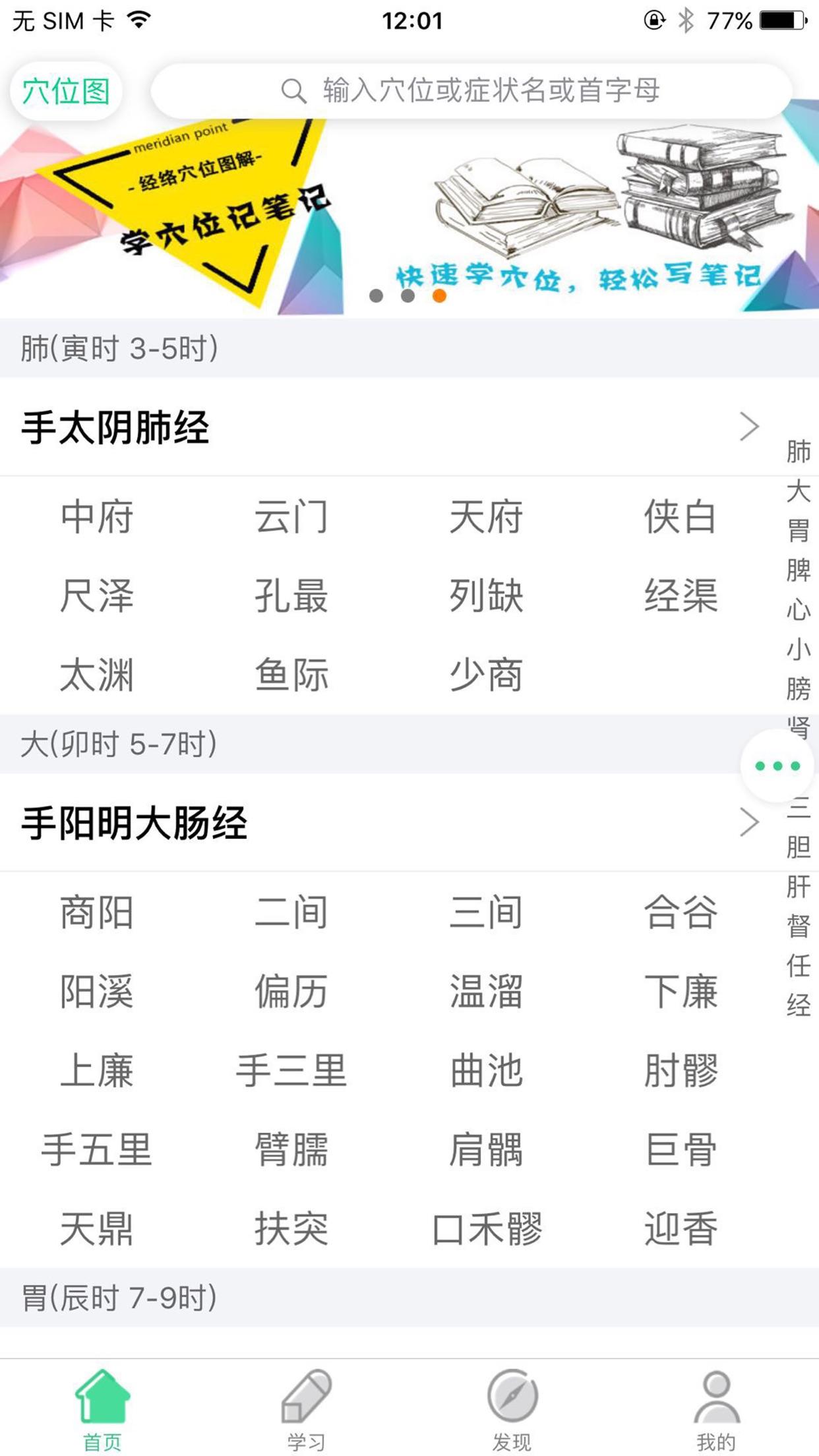 经络穴位图解 Screenshot