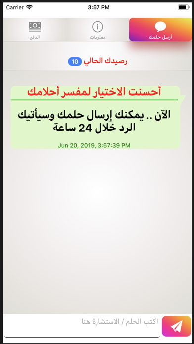 تفسير الأحلام - أديب الكمداني screenshot one