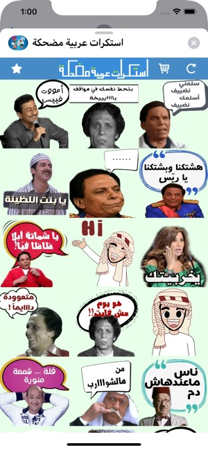 استكرات عربية مضحكة On The App Store