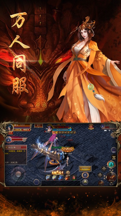 龙腾盛焰 screenshot-1