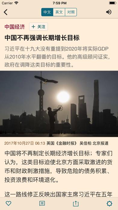 Screenshot #2 pour FT中文网 - 财经新闻与评论
