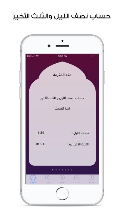 مؤذني - Moadeni: Prayer Times screenshot-6