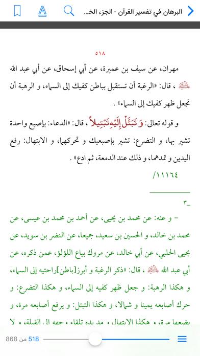 البرهان في تفسير القرآن screenshot two