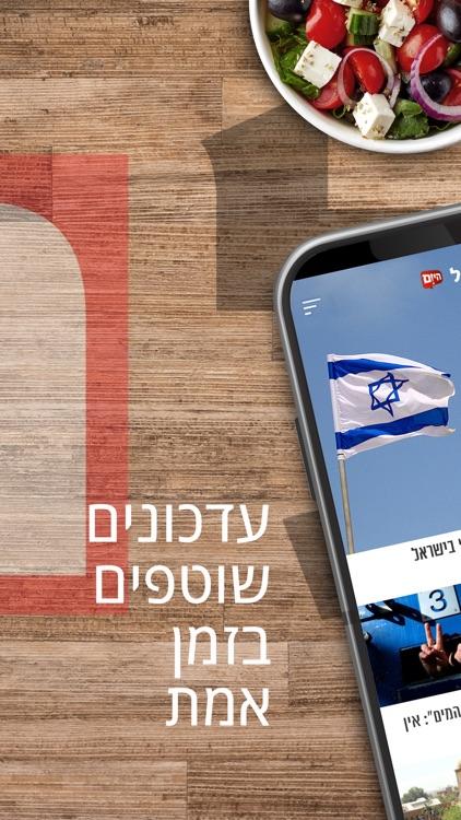חדשות ישראל היום