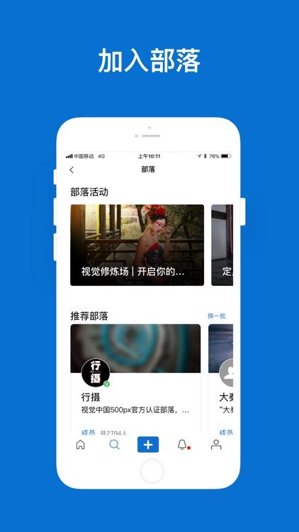 500px中国版 screenshot-4