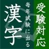 毎年試験に出る漢字 - iPhoneアプリ