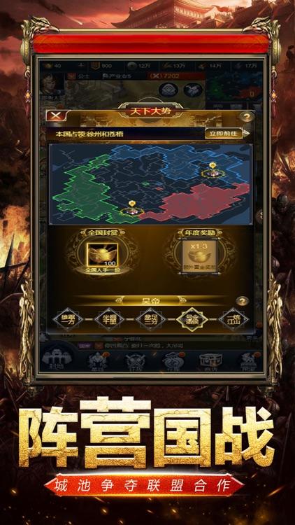 最强三国:群英逐鹿手游 screenshot-3