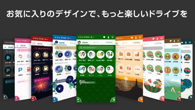 NAVITIMEのカーナビアプリ ドライブサポーター screenshot-4