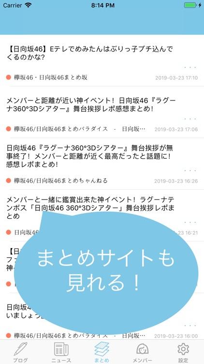 ひなたハウス for 日向坂46