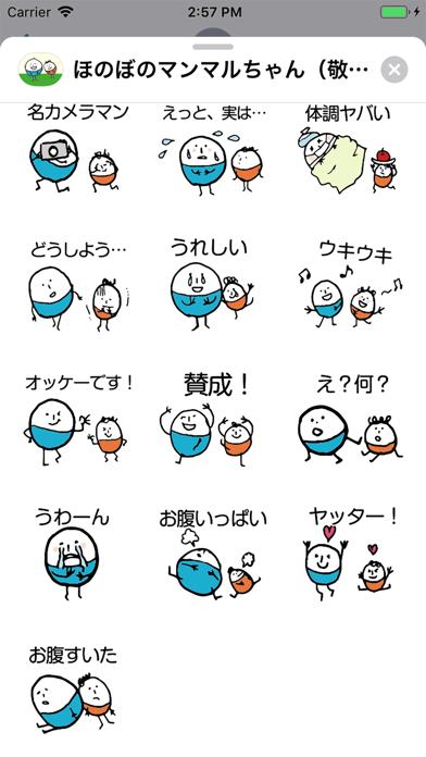 ほのぼのマンマルちゃん(敬語あり)のスクリーンショット4