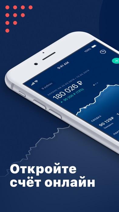 Альфа-Капитал. ИнвестицииСкриншоты 2