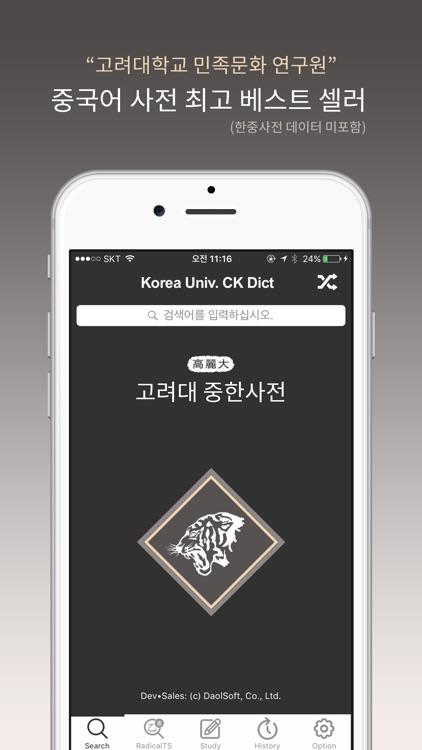 고려대 중한사전 - ChKo DIC