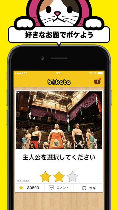 写真で一言ボケて(bokete) ScreenShot4