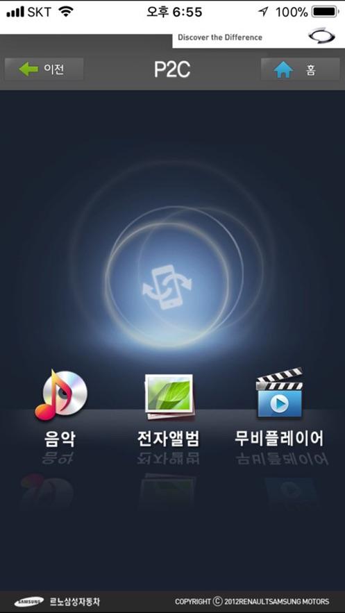 SMart CONNECT App 截图