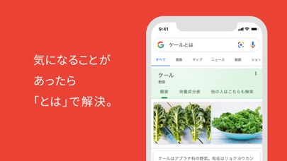 Google アプリ ScreenShot6