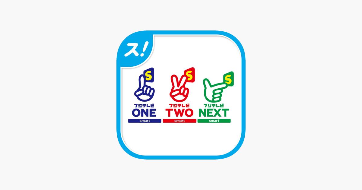 フジテレビONE/T…