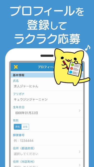 求人ジャーナルアプリで-仕事探し-のおすすめ画像4