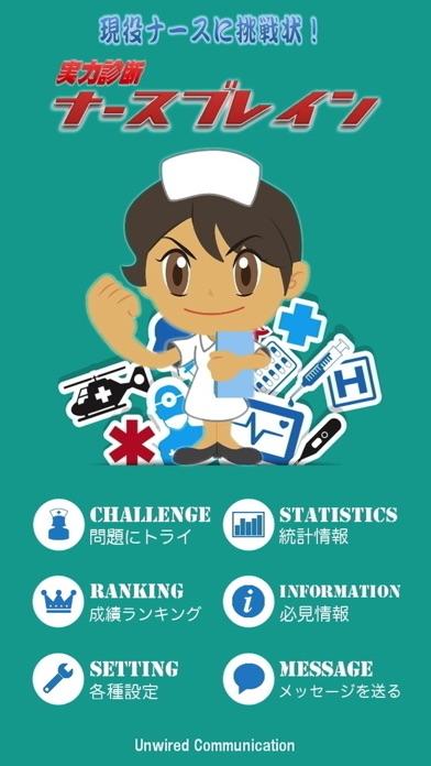 実力診断ナースブレイン! - 看護師国家試験対策にも最適のおすすめ画像1
