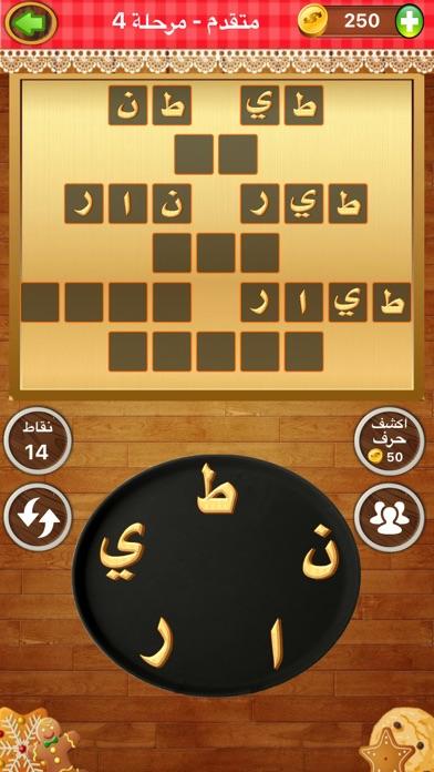 أبجدهوز - لعبة تحدي كلماتلقطة شاشة5