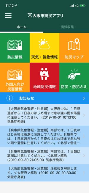 気象庁 の 外国 語 防災 情報