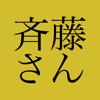 斉藤さん - ひまつぶしトークアプリ
