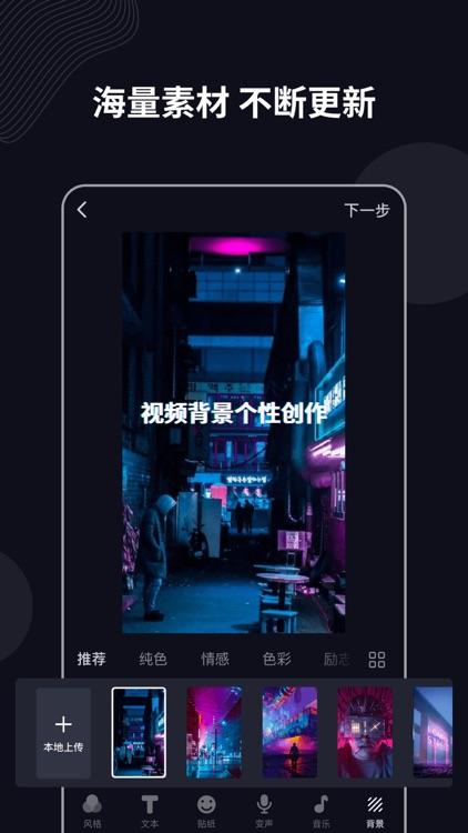 字说-文字动画视频神器 screenshot-3