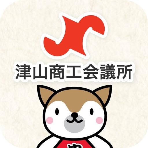 津山商工会議所 経営支援アプリ
