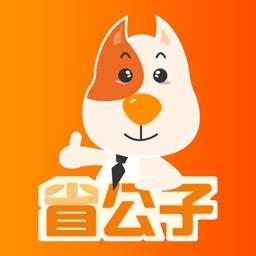 省公子-网购隐藏优惠券搜索工具