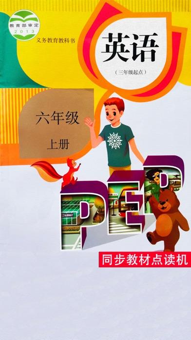 六年级上册英语PEP小学同步教材点读 screenshot 1