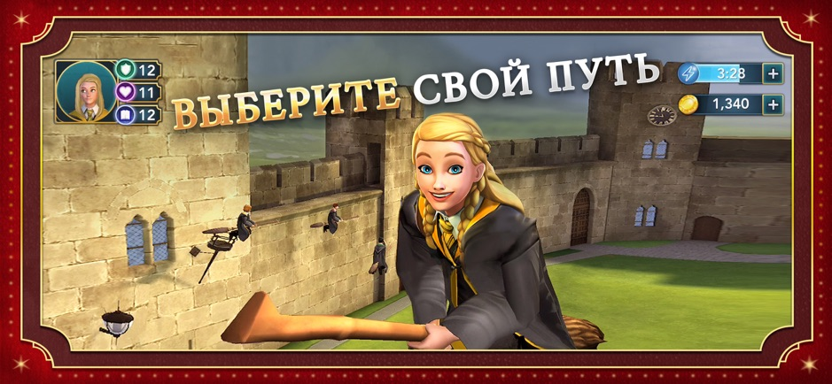 друзья в Harry Potter: Hogwarts Mystery