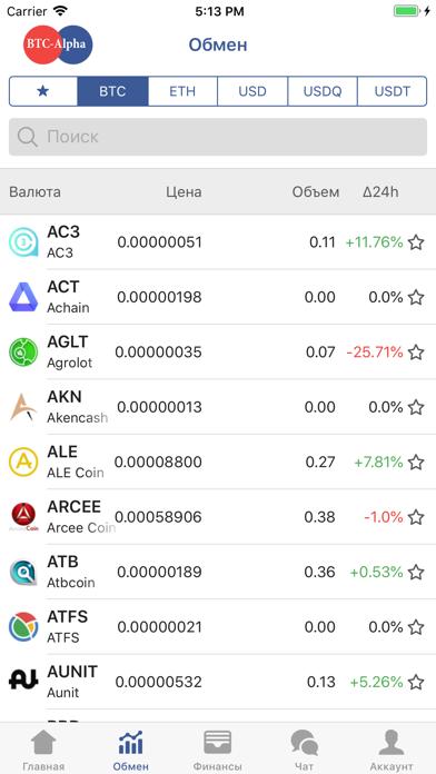 BTC-AlphaСкриншоты 2