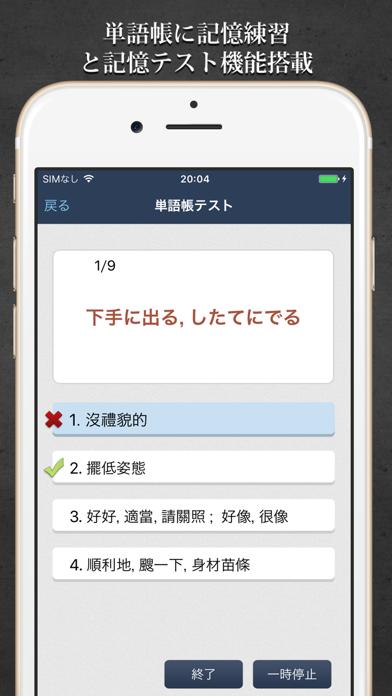 Transwhiz 日中辞書 ScreenShot4