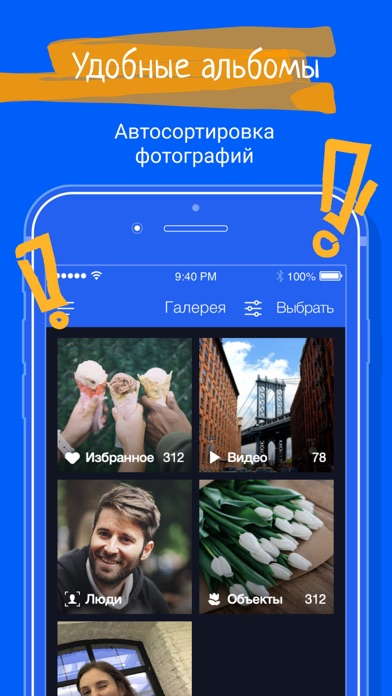 Скачать Облако Mail.ru: Галерея файлов для ПК