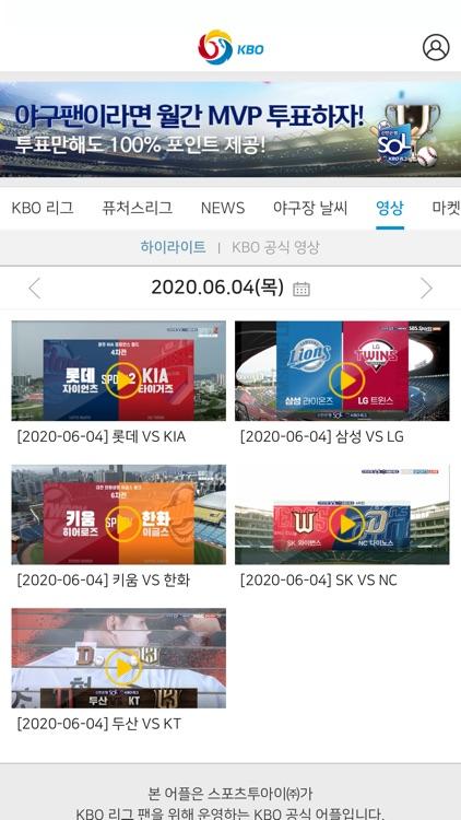 KBO screenshot-5