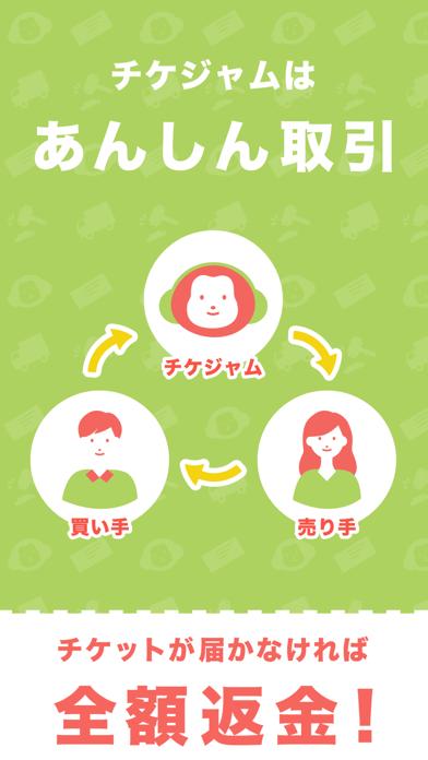 チケジャム 安心安全のチケット売買フリマアプリのスクリーンショット3