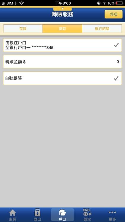 流動投注服務 Mobile Betting Service screenshot-4
