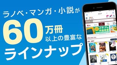 BOOKWALKER(電子書籍)アプリ「BN Reader」 ScreenShot0