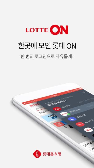 롯데홈쇼핑 OneTV - 롯데 ON for Windows