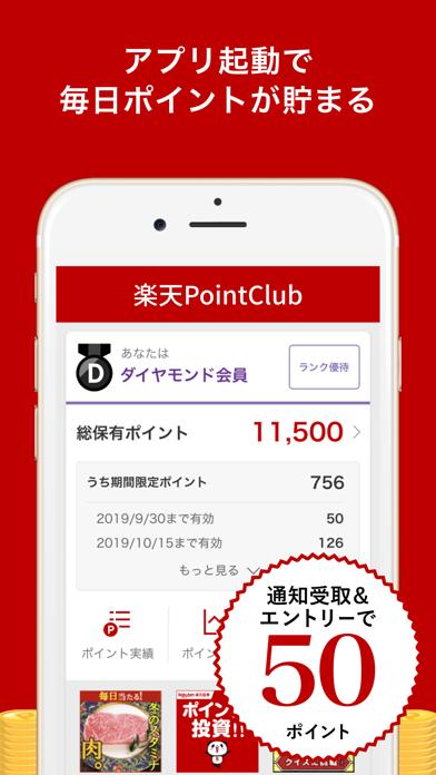 楽天ポイントクラブ~楽天ポイント管理アプリ~のおすすめ画像1