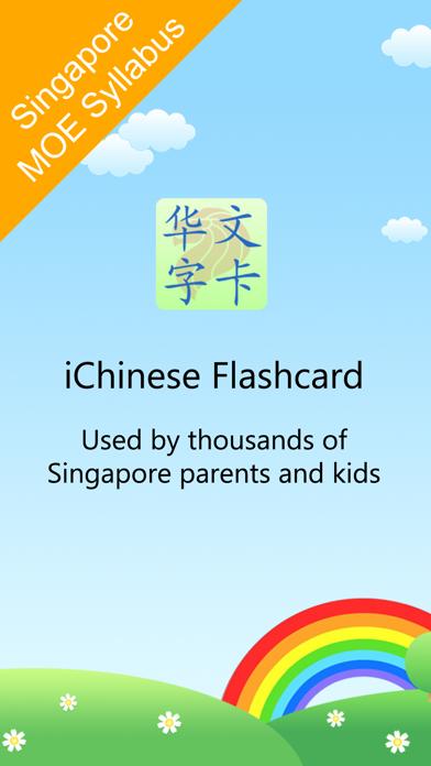 点击获取新加坡小学华文字卡 iChinese Flashcard