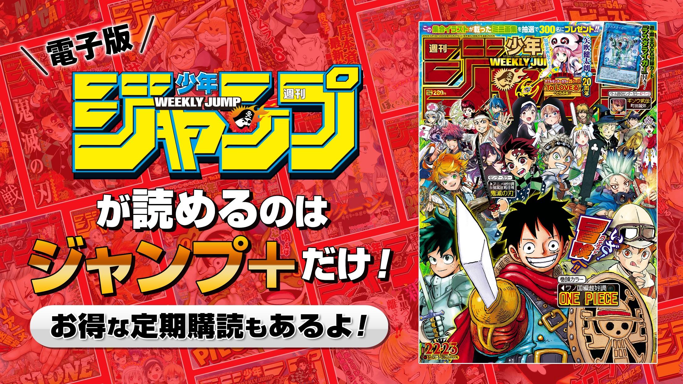 少年ジャンプ+ 人気漫画が読める雑誌アプリ Screenshot