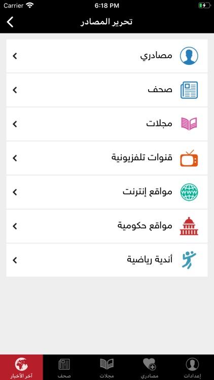 عاجل | اخبار محلية وعالمية screenshot-5