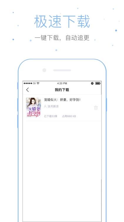 仓鼠阅读-全民追书神器 screenshot-3