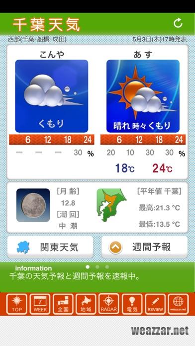 千葉天気のおすすめ画像1